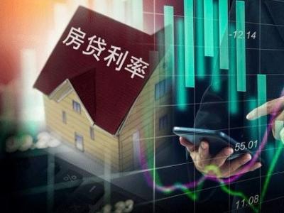 """@房贷一族!房贷利率""""重新定价""""了 怎么选更划算?"""
