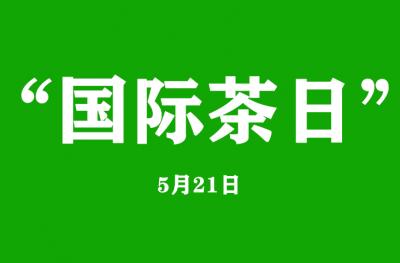 """联合国宣布5月21日为""""国际茶日"""""""
