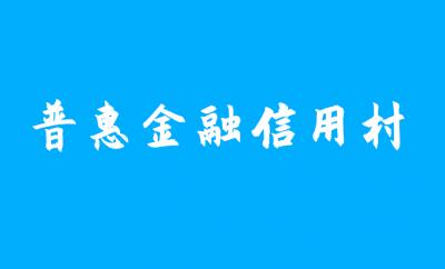 """我市百村入选首批""""普惠金融信用村"""""""