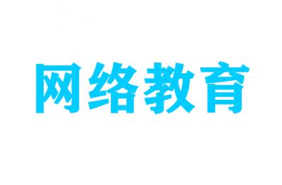 教育部:网络教育招生应择优录取 保证生源质量