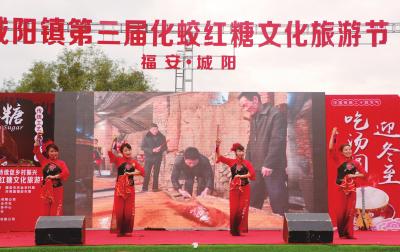 福安第三届化蛟红糖文化旅游节:甜蜜红糖诱客来
