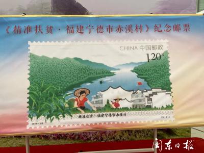 我市举行《精准扶贫▪福建宁德赤溪村》纪念邮票首发式