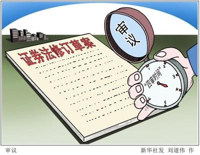 """证券法修订草案进入""""四审时间"""""""