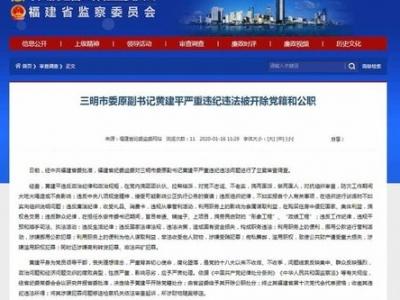 三明市委原副书记黄建平严重违纪违法被开除党籍和公职