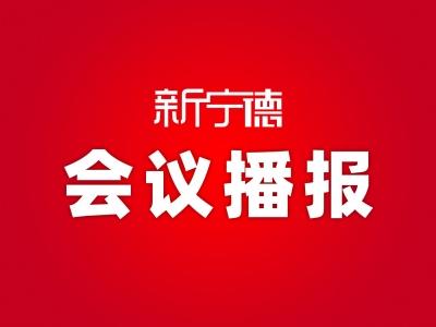 十二届省政协常委会第十五次会议第二次全体会议召开