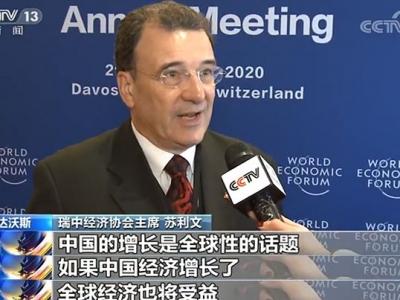 达沃斯世界经济论坛2020年年会 与会者热议中国发展贡献