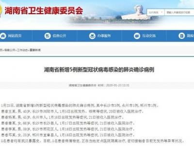 湖南省新增5例新型冠状病毒感染的肺炎确诊病例