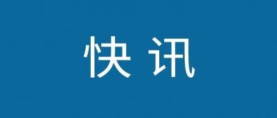 福建省人民政府办公厅关于延迟省内企业复工的通知