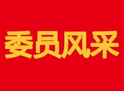 """委员风采丨陈银平:传递党的""""好声音"""" 当好群众""""贴心人"""