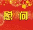 新春慰问,岁寒情深