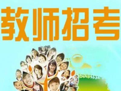 福建中小学幼儿园新教师招聘4月12日笔试