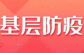 【基层防疫在线】寿宁专项检查活禽交易市场