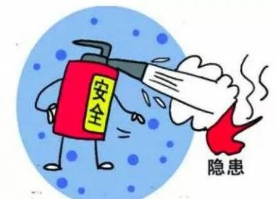春节到,排查火灾隐患很重要!