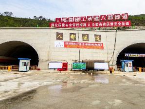 国道G235古田境洋上至汶洋段公路黄田隧道左洞顺利贯通