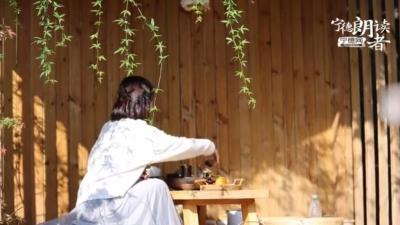 炫 | 福建宁德朗读者:《我愿有所小屋》