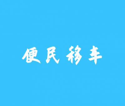 """屏南交警公众号""""便民移车""""服务上线"""