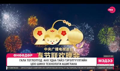 蒙古国民众:真想到现场看中国春晚