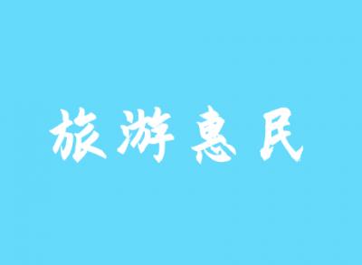 春节期间福建省推出一系列旅游惠民举措