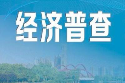 福建发布第四次全国经济普查主要成果