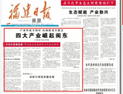 福建日报|产业形成全闭环 山海联动全覆盖 四大产业崛起闽东