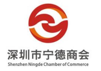 深圳市宁德商会庆祝中华人民共和国成立70周年暨第二届理监事就职庆典举行