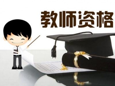 今年上半年教师资格考试9日起报名