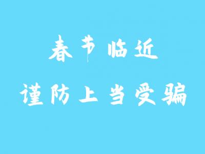 东侨警方破获2起诈骗案   警方提醒:春节临近,谨防上当受骗