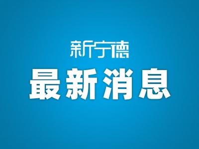 """全省县域优选产品线上经贸对接会""""5·15秀霞浦""""明天开播"""