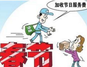 """""""春节服务费""""需平衡好各方利益"""