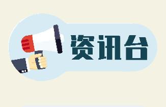 晚报零距离资讯台