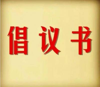 请停止对于武汉返乡人员的信息泄露!