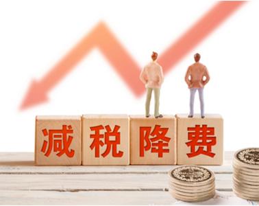 2019年福建新增减税降费540亿元