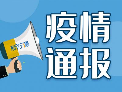 5月16日福建新增1例无症状感染者,为美国输入