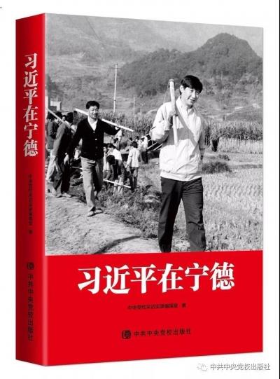 立足岗位实际 激发奋进动力 ——《习近平在宁德》出版发行在我市引起热烈反响