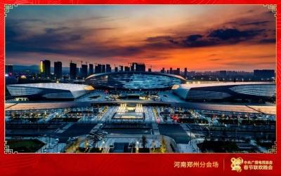 《2020年春节联欢晚会》在河南郑州、粤港澳大湾区两地设立分会场!