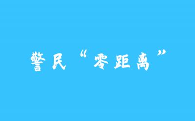 """践行新使命 警民""""零距离""""——寿宁鳌阳派出所推进""""平安鳌阳""""建设侧记"""