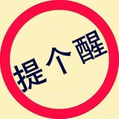 高速交警发布春节期间易堵及事故多发路段