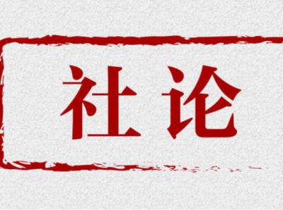 福建日报社论:汇聚决胜全面小康的磅礴力量