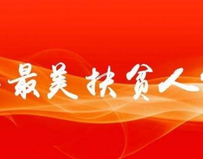 """记2019年福建省""""最美扶贫人""""董建武"""