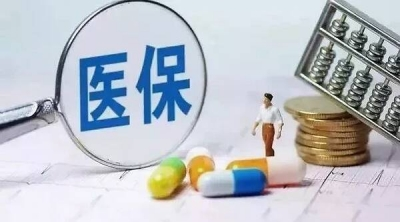 """13项医保服务实现""""全市通办"""""""