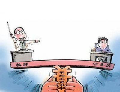 """确保""""教师工资不低于公务员"""" 我省对""""落实不到位""""的部分县(市、区)进行约谈"""