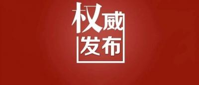 走近领袖 读懂领袖 热爱领袖《习近平在宁德》出版发行