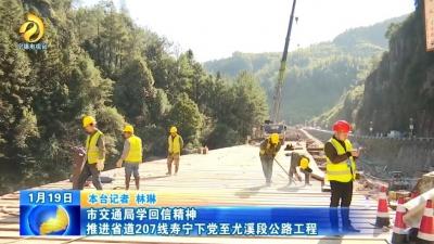 市交通局学回信精神推进省道207线寿宁下党至尤溪段公路工程