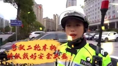 宁德寿宁美女警花:教您安全行车注意事项