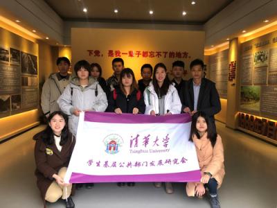 清华大学寒假社会实践队深入宁德寿宁县调研