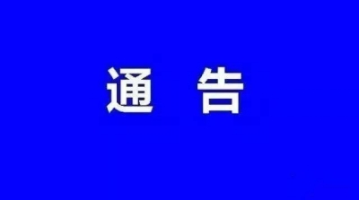 关于屏南县公交线路停止运营的通告
