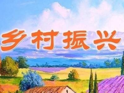 """柘荣富溪:高校献""""智"""" 助力乡村振兴"""
