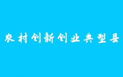 """寿宁上榜""""农村创新创业典型县"""""""