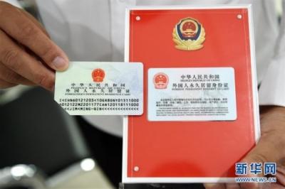 司法部就外国人永久居留管理条例公开征求意见