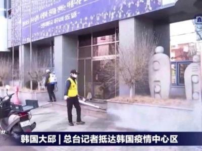 韩国新增60例确诊病例累计达893例 对大邱和庆尚北道实施最大程度封锁